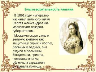 В 1891 году император назначил великого князя Сергея Александровича московским г