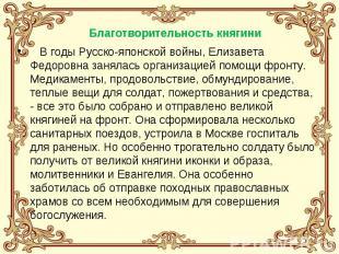 В годы Русско-японской войны, Елизавета Федоровна занялась организацией помощи ф