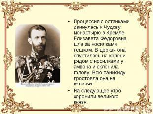 Процессия с останками двинулась к Чудову монастырю в Кремле, Елизавета Федоровна