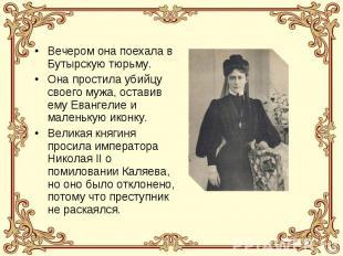 Вечером она поехала в Бутырскую тюрьму.Она простила убийцу своего мужа, оставив