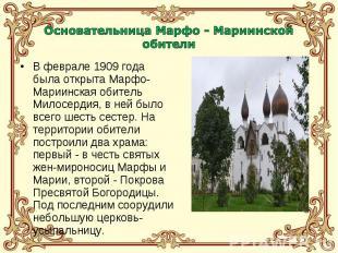 В феврале 1909 года была открыта Марфо-Мариинская обитель Милосердия, в ней было