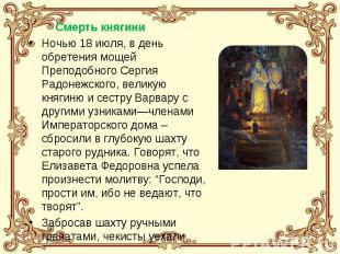 Ночью 18 июля, в день обретения мощей Преподобного Сергия Радонежского, великую