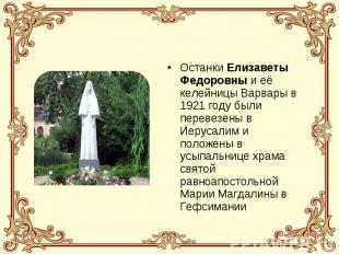 Останки Елизаветы Федоровны и её келейницы Варвары в 1921 году были перевезены в