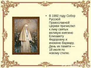 В 1992 году Собор Русской Православной Церкви причислил к лику святых великую кн