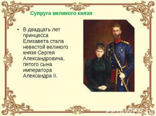 В двадцать лет принцесса Елизавета стала невестой великого князя Сергея Александ