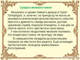 Венчались в церкви Зимнего дворца в Санкт-Петербурге, и, конечно, на принцессу н