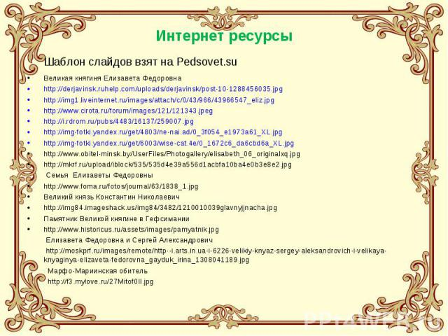 Великая княгиня Елизавета ФедоровнаВеликая княгиня Елизавета Федоровнаhttp://derjavinsk.ruhelp.com/uploads/derjavinsk/post-10-1288456035.jpghttp://img1.liveinternet.ru/images/attach/c/0/43/966/43966547_eliz.jpghttp://www.cirota.ru/forum/images/121/1…