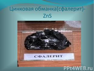 Цинковая обманка(cфалерит)- ZnS