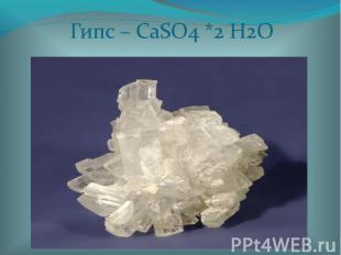 Гипс – CaSO4 *2 H2O