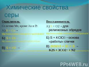 Химические свойства серы Окислитель Со всеми Ме, кроме Au и PtА) S + Cu→http://w