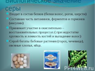 Входит в состав белков (белки волос, рогов, шерсти)Составная часть витаминов, фе