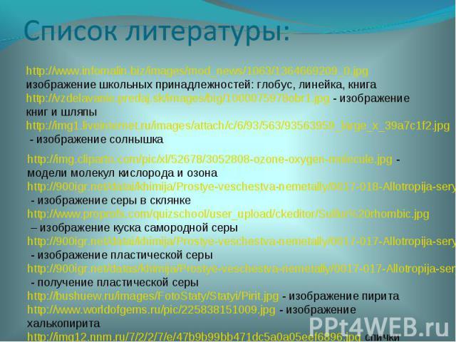 http://www.infomalin.biz/images/mod_news/1063/1364669209_0.jpg изображение школьных принадлежностей: глобус, линейка, книгаhttp://vzdelavanie.predaj.sk/images/big/1000075978obr1.jpg - изображение книг и шляпыhttp://img1.liveinternet.ru/images/attach…