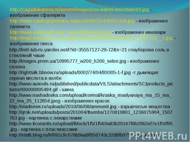 http://im0-tub-ru.yandex.net/i?id=35557127-29-72&n=21 глауберова соль в стекляной чашеhttp://images.prom.ua/10995777_w200_h200_selen.jpg - изображение селенаhttp://righttalk.bbnow.ru/uploads/0002/74/04/89305-1-f.jpg -т дымящая серная кислота в колбе…