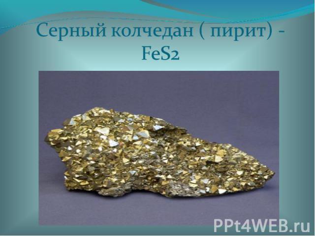 Серный колчедан ( пирит) - FeS2