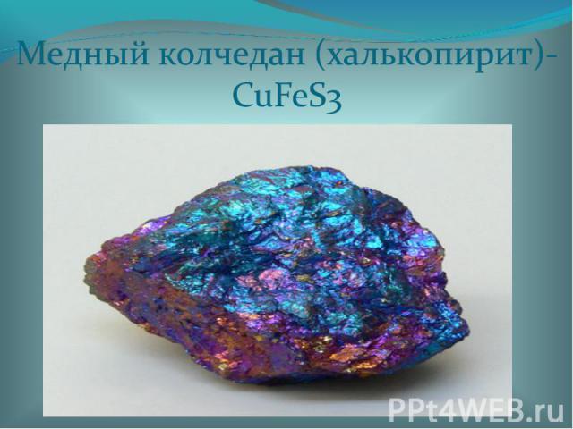 Медный колчедан (халькопирит)-CuFeS3