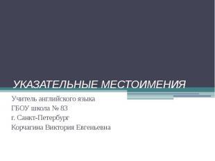УКАЗАТЕЛЬНЫЕ МЕСТОИМЕНИЯУчитель английского языкаГБОУ школа № 83 г. Санкт-Петерб