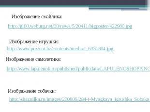 Изображение паровозика:http://www.smileteddy.ru/files/imagecache/product/files/w
