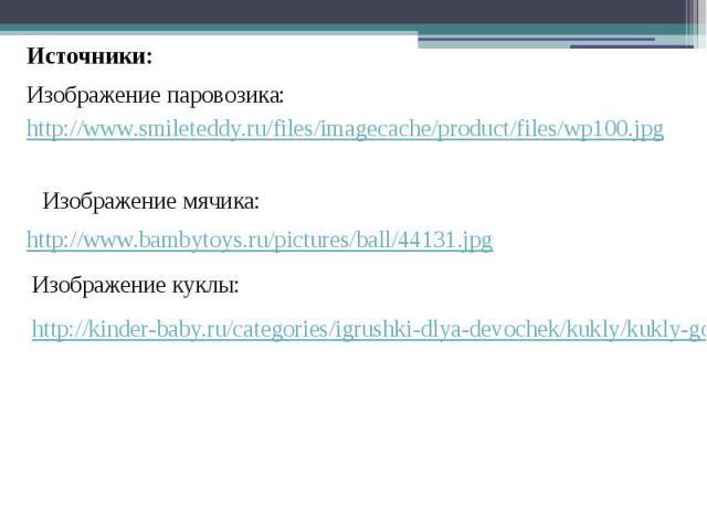 Изображение паровозика:http://www.smileteddy.ru/files/imagecache/product/files/wp100.jpg