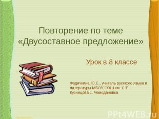 Повторение по теме«Двусоставное предложение»Федичкина Ю.С., учитель русского язы