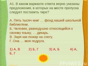 А1. В каком варианте ответа верно указаны предложения, в которых на месте пропус