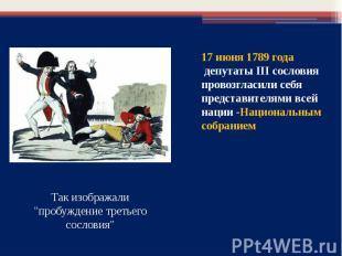 17 июня 1789 года депутаты III сословия провозгласили себя представителями всей