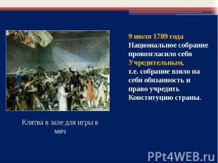 9 июля 1789 года Национальное собрание провозгласило себя Учредительным, т.е. со