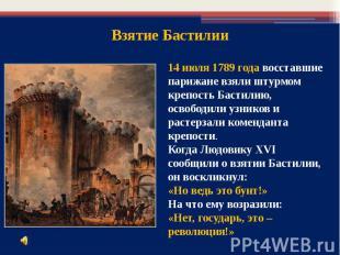 14 июля 1789 года восставшие парижане взяли штурмом крепость Бастилию, освободил