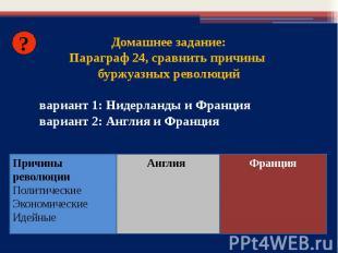 Домашнее задание:Параграф 24, сравнить причины буржуазных революций вариант 1: Н