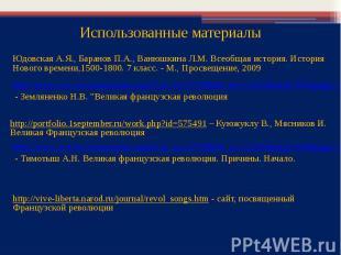 Использованные материалыЮдовская А.Я., Баранов П.А., Ванюшкина Л.М. Всеобщая ист