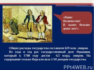 Общие расходы государства составили 629 млн. ливров. Из года в год рос государст