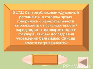 В 1721 был опубликован «Духовный регламент», в котором прямо говорилось о нежела