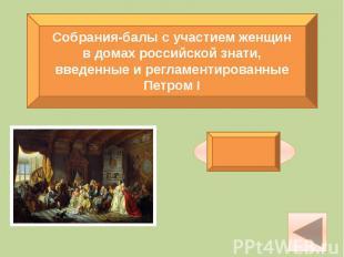 Собрания-балы с участием женщинв домах российской знати,введенные и регламентиро
