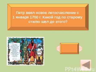 Петр ввел новое летосчисление с 1 января 1700 г. Какой год по старому стилю шел