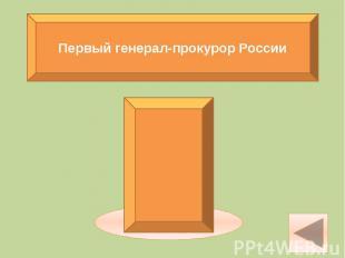 Первый генерал-прокурор России