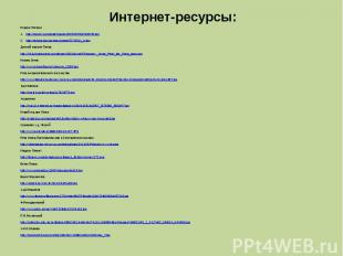 Интернет-ресурсы:Портрет Петра I http://nkozlov.ru/upload/images/0509/0509230940