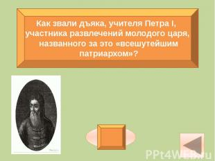 Как звали дъяка, учителя Петра I, участника развлечений молодого царя, названног
