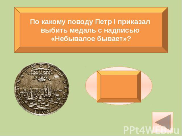 По какому поводу Петр I приказал выбить медаль с надписью «Небывалое бывает»?
