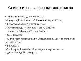 Список использованных источников Биболетова М.З., Денисенко О.А. «Enjoy English»