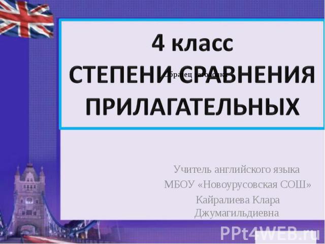 Учитель английского языка МБОУ «Новоурусовская СОШ»Кайралиева Клара Джумагильдиевна