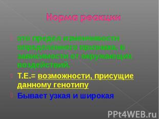 Норма реакцииэто предел изменчивости определенного признака, в зависимости от ок