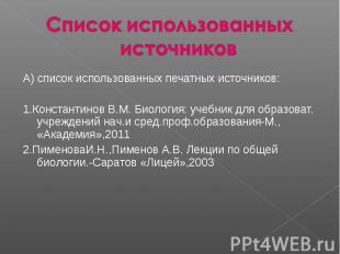 Список использованных источниковА) список использованных печатных источников:1.К