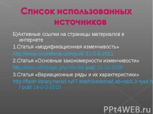 Список использованных источниковБ)Активные ссылки на страницы материалов в интер