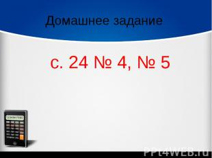 Домашнее задание с. 24 № 4, № 5