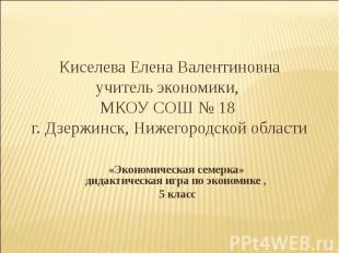 Киселева Елена Валентиновнаучитель экономики, МКОУ СОШ № 18 г. Дзержинск, Нижего
