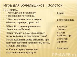 Игра для болельщиков «Золотой вопрос»1.Что сделано из золота у трудолюбивого уме