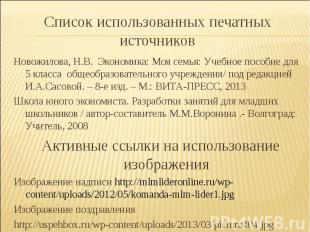 Новожилова, Н.В. Экономика: Моя семья: Учебное пособие для 5 класса общеобразова