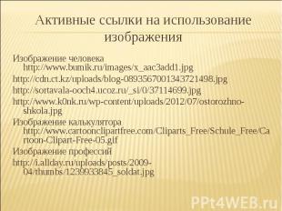 Изображение человека http://www.bumik.ru/images/x_aac3add1.jpghttp://cdn.ct.kz/u