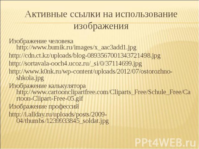Изображение человека http://www.bumik.ru/images/x_aac3add1.jpghttp://cdn.ct.kz/uploads/blog-0893567001343721498.jpghttp://sortavala-ooch4.ucoz.ru/_si/0/37114699.jpghttp://www.k0nk.ru/wp-content/uploads/2012/07/ostorozhno-shkola.jpgИзображение кальку…