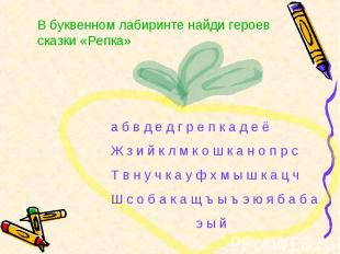 В буквенном лабиринте найди героев сказки «Репка»а б в д е д г р е п к а д е ёЖ