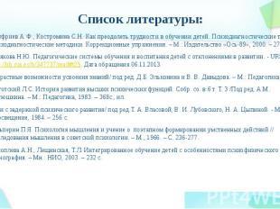 Список литературы:Ануфриев А.Ф., Костромина С.Н. Как преодолеть трудности в обуч
